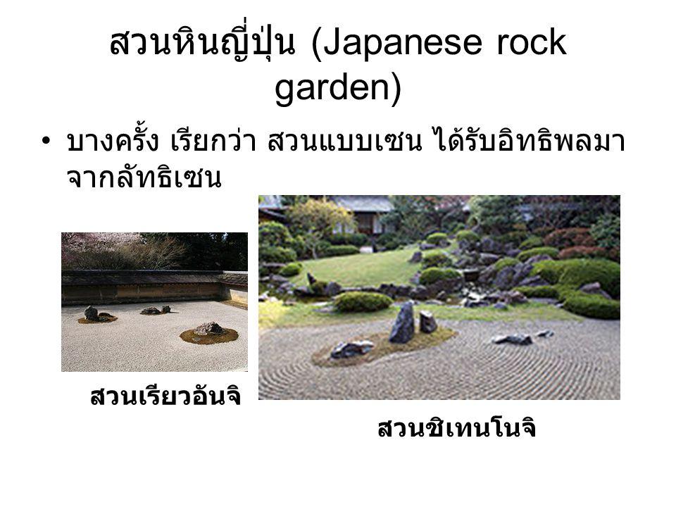 สวนหินญี่ปุ่น (Japanese rock garden)