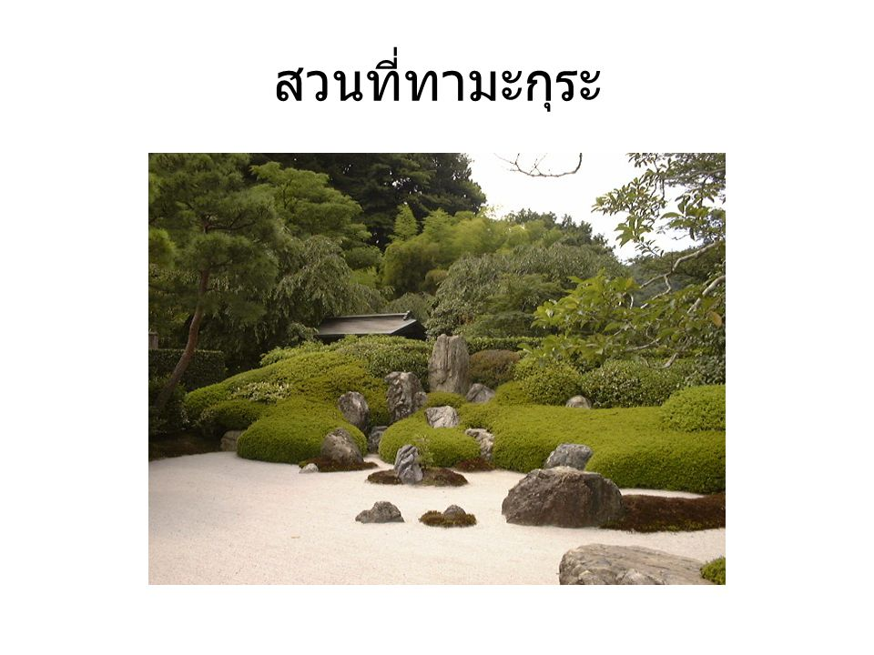สวนที่ทามะกุระ