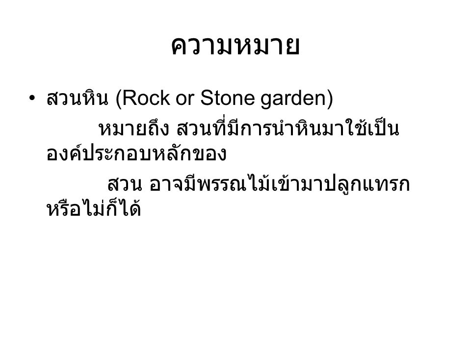 ความหมาย สวนหิน (Rock or Stone garden)