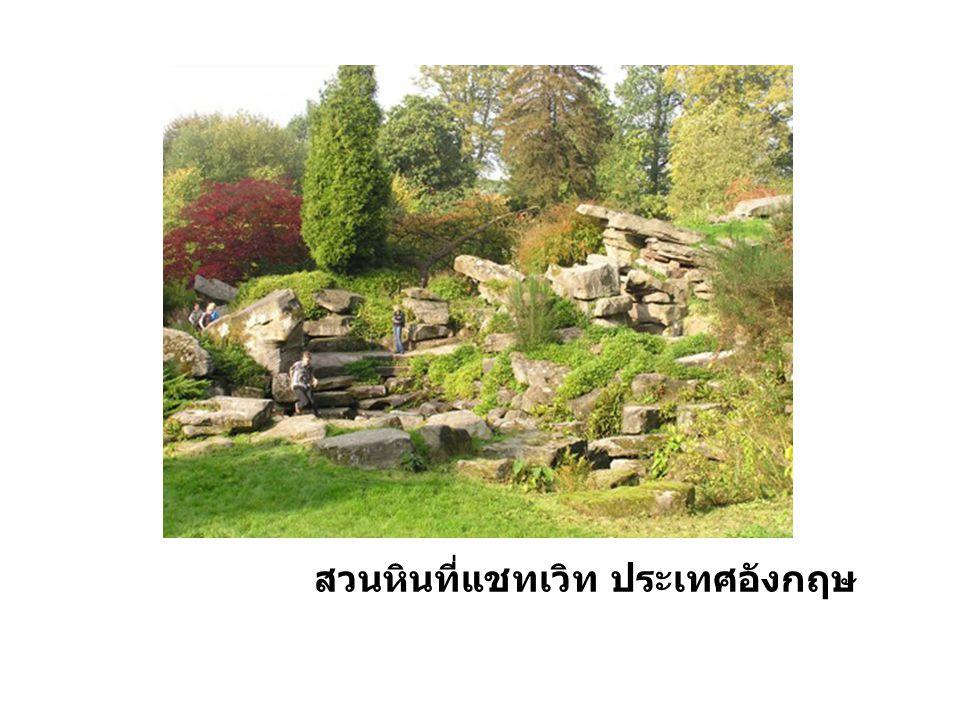 สวนหินที่แชทเวิท ประเทศอังกฤษ