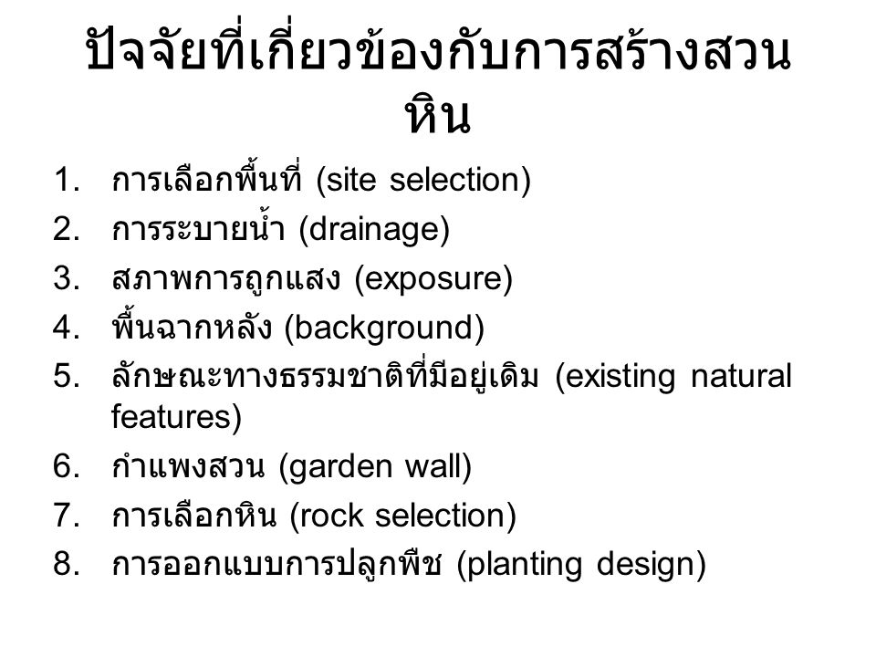 ปัจจัยที่เกี่ยวข้องกับการสร้างสวนหิน