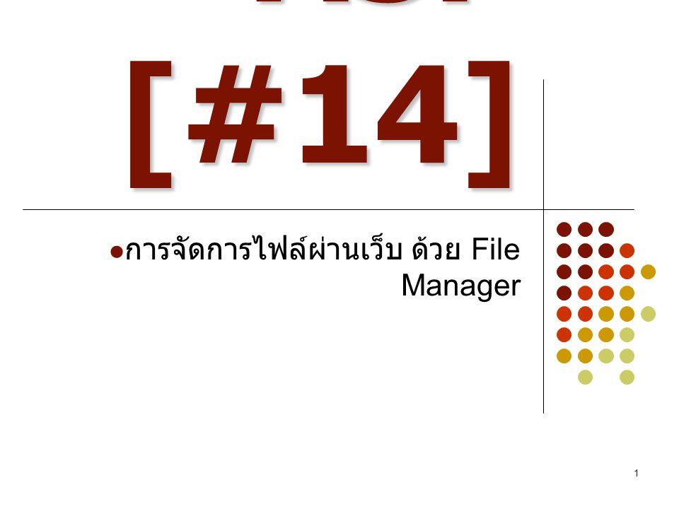 การจัดการไฟล์ผ่านเว็บ ด้วย File Manager