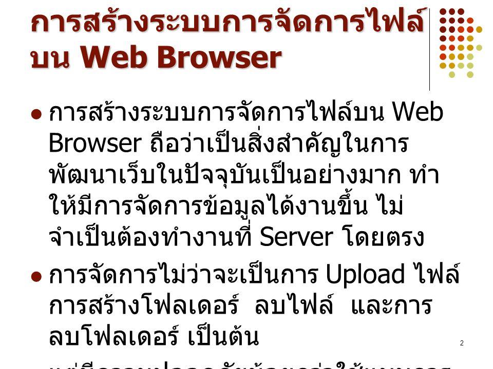 การสร้างระบบการจัดการไฟล์บน Web Browser