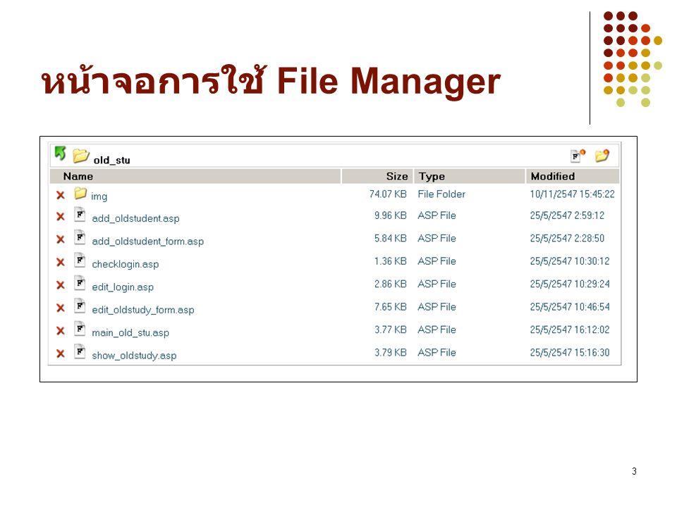 หน้าจอการใช้ File Manager
