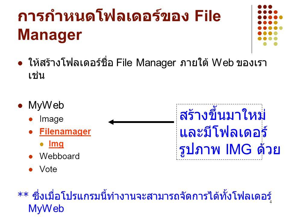 การกำหนดโฟลเดอร์ของ File Manager