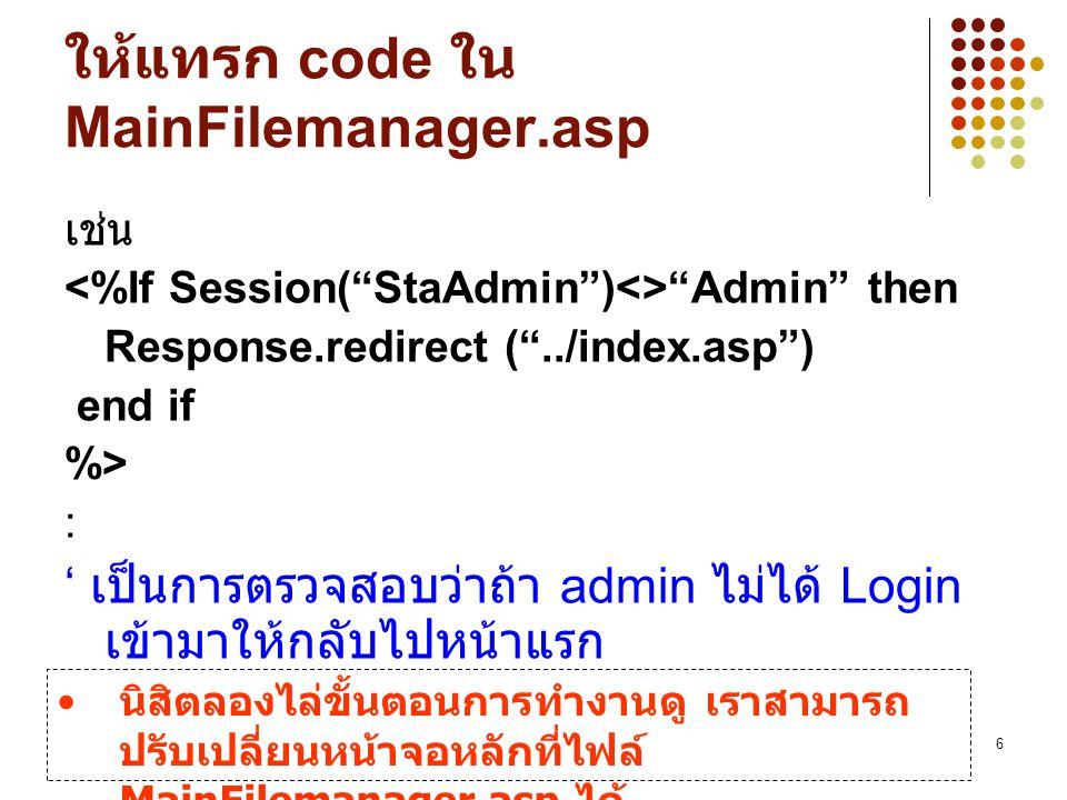 ให้แทรก code ใน MainFilemanager.asp