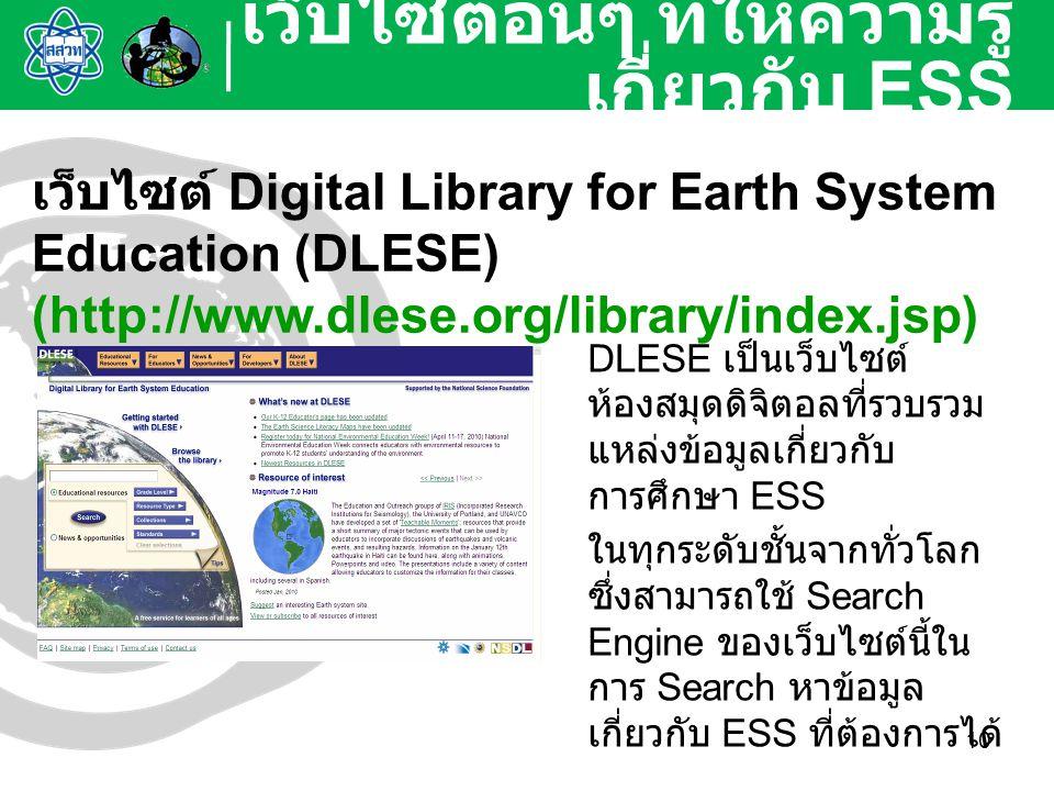 เว็บไซต์อื่นๆ ที่ให้ความรู้เกี่ยวกับ ESS