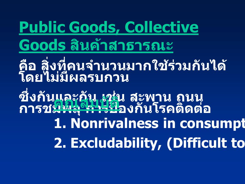 Public Goods, Collective Goods สินค้าสาธารณะ