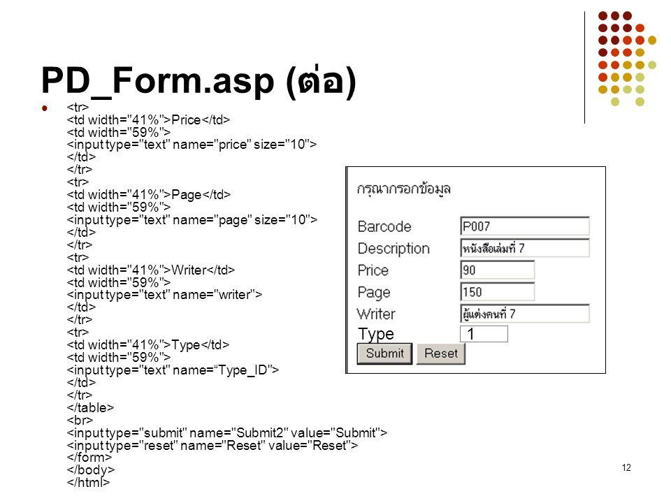 PD_Form.asp (ต่อ)