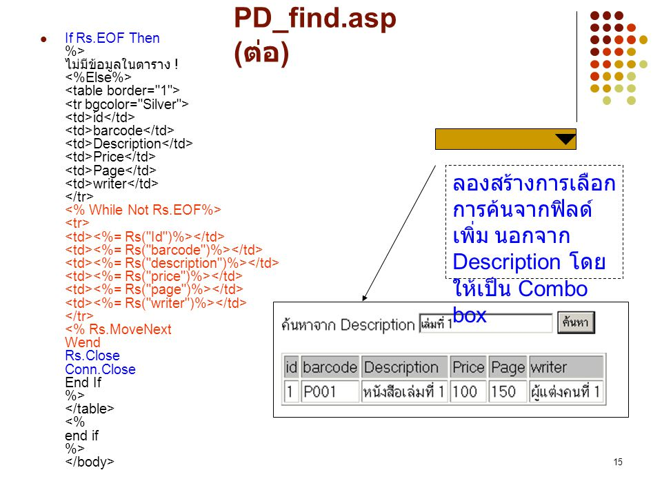 PD_find.asp (ต่อ)