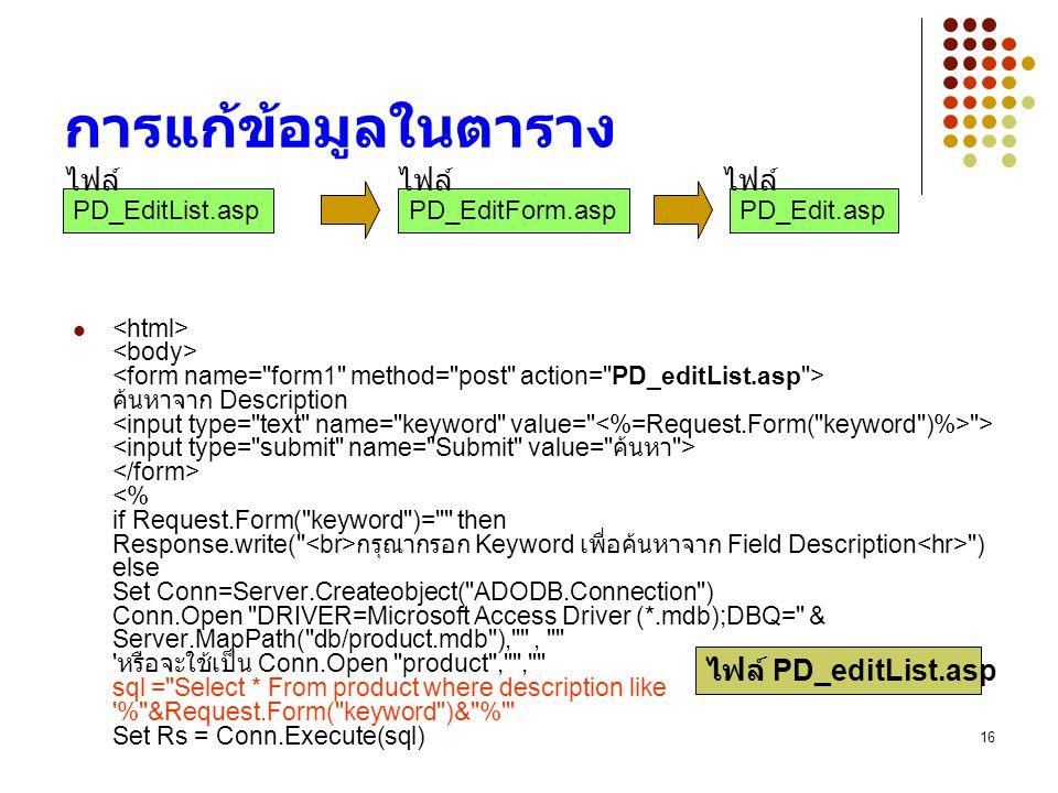 การแก้ข้อมูลในตาราง ไฟล์ ไฟล์ ไฟล์ ไฟล์ PD_editList.asp