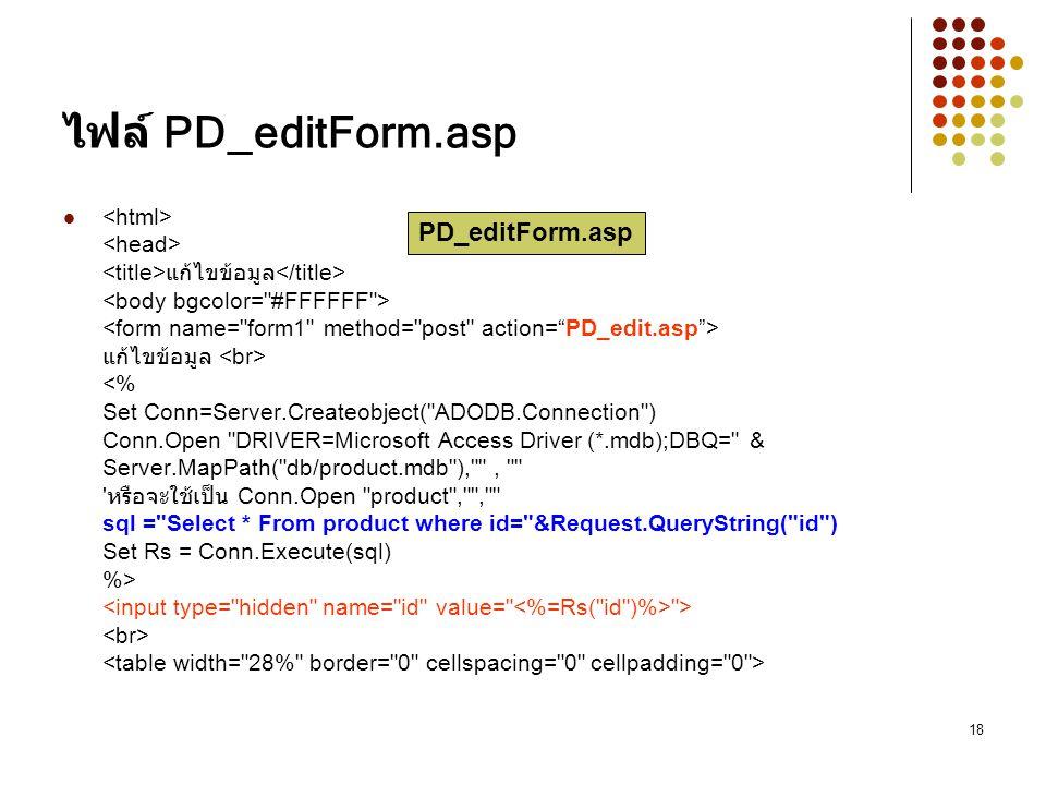 ไฟล์ PD_editForm.asp PD_editForm.asp