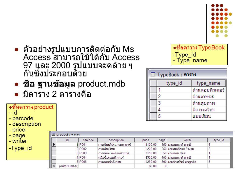 ชื่อ ฐานข้อมูล product.mdb มีตาราง 2 ตารางคือ