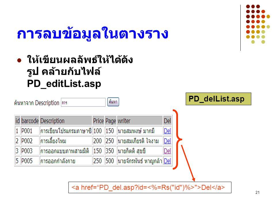 การลบข้อมูลในตางราง ให้เขียนผลลัพธ์ให้ได้ดังรูป คล้ายกับไฟล์ PD_editList.asp.