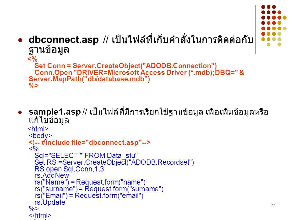 dbconnect.asp // เป็นไฟล์ที่เก็บคำสั่งในการติดต่อกับฐานข้อมูล
