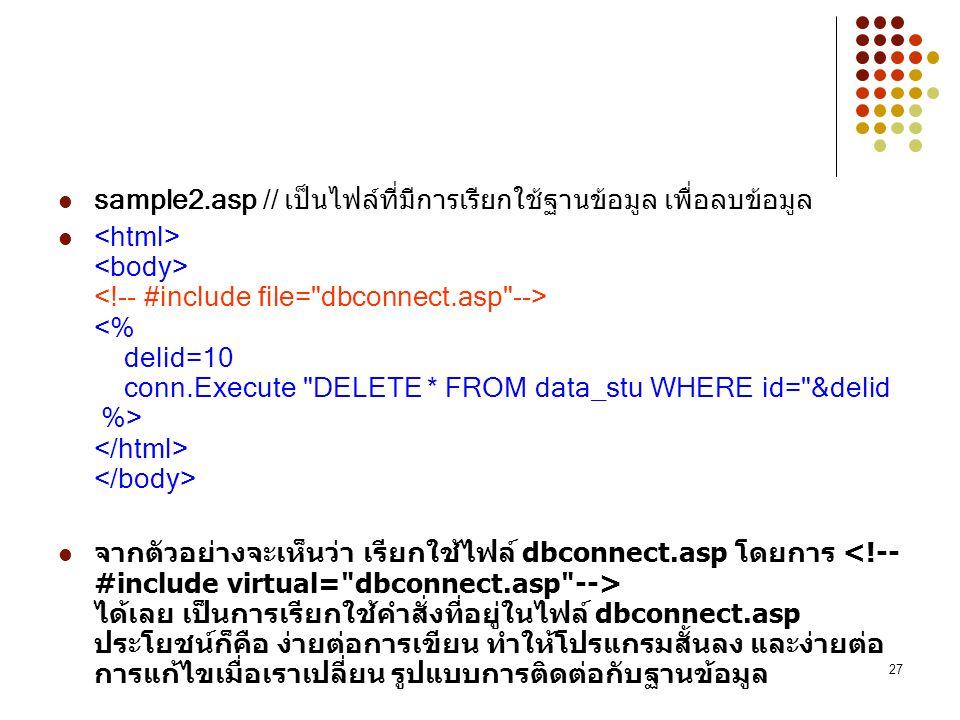 sample2.asp // เป็นไฟล์ที่มีการเรียกใช้ฐานข้อมูล เพื่อลบข้อมูล