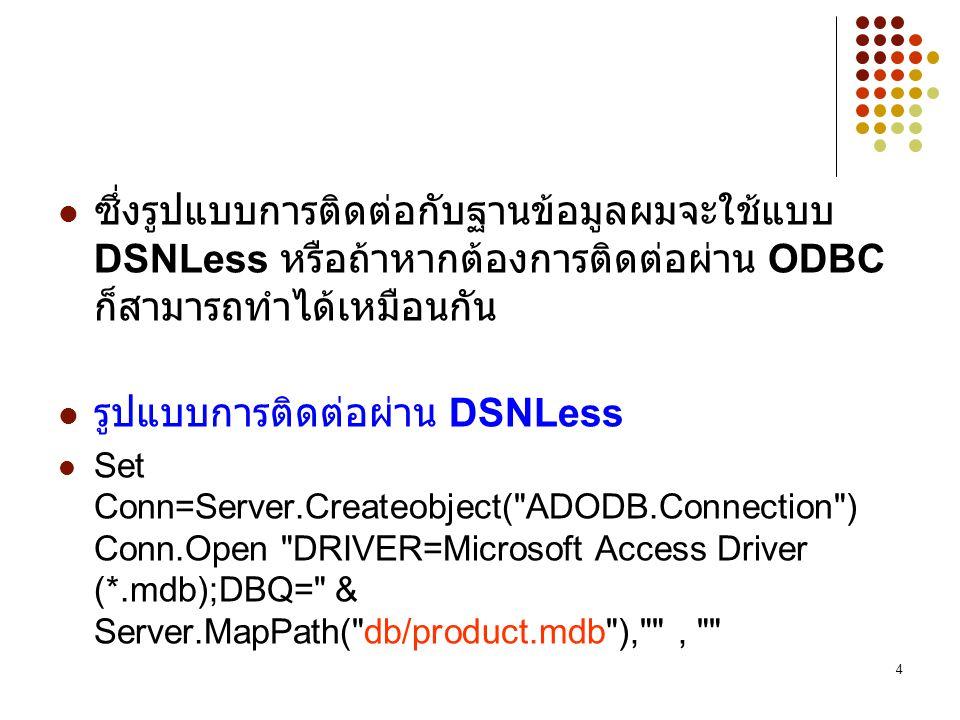 รูปแบบการติดต่อผ่าน DSNLess