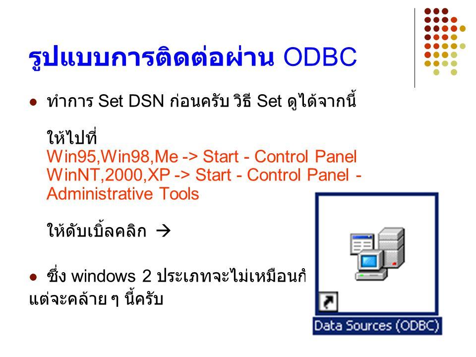 รูปแบบการติดต่อผ่าน ODBC