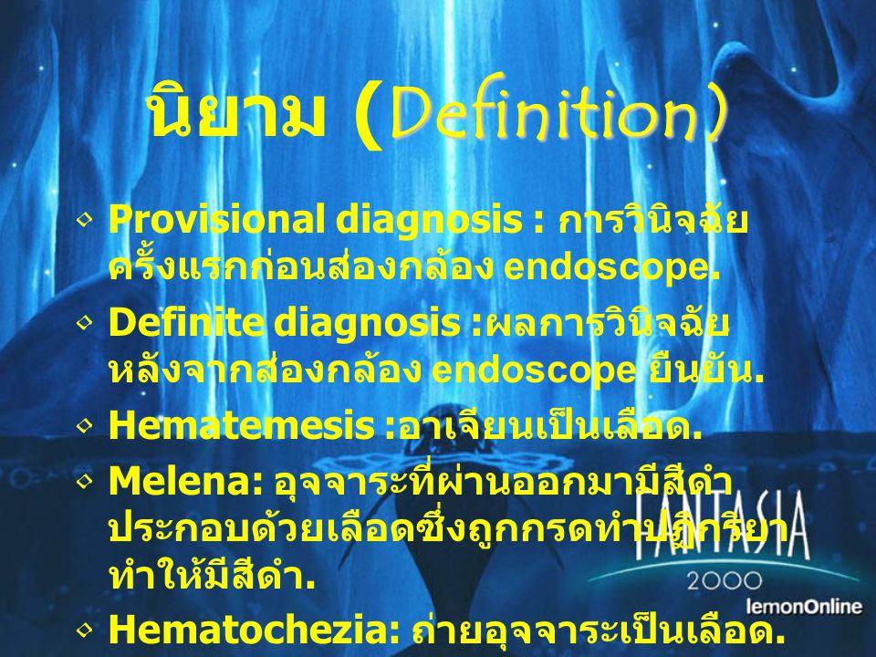 นิยาม (Definition) Provisional diagnosis : การวินิจฉัยครั้งแรกก่อนส่องกล้อง endoscope.