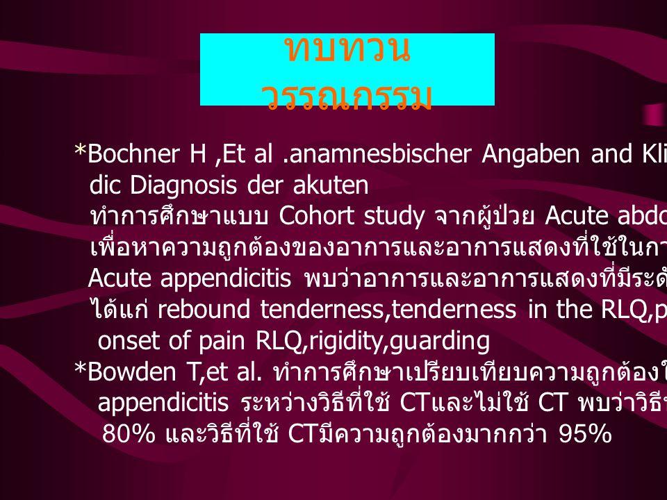 ทบทวนวรรณกรรม *Bochner H ,Et al .anamnesbischer Angaben and Klinischer Befunde fuer. dic Diagnosis der akuten.