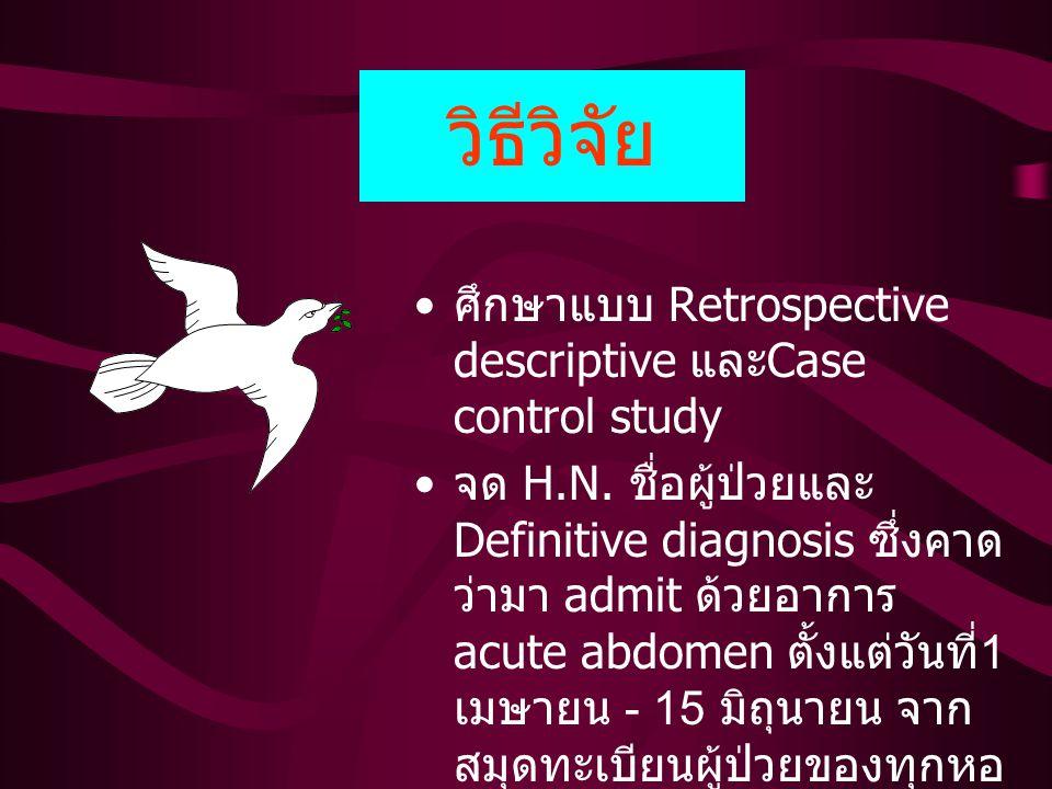 วิธีวิจัย ศึกษาแบบ Retrospective descriptive และCase control study