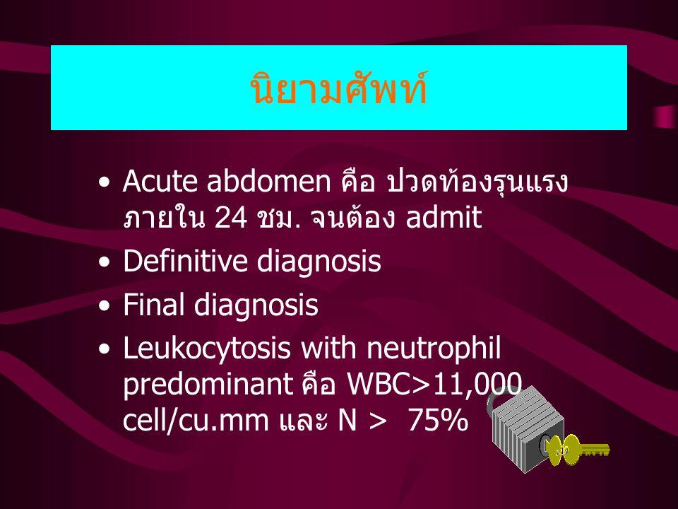 นิยามศัพท์ Acute abdomen คือ ปวดท้องรุนแรงภายใน 24 ชม. จนต้อง admit