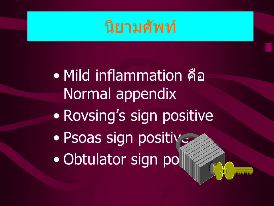 นิยามศัพท์ Mild inflammation คือ Normal appendix
