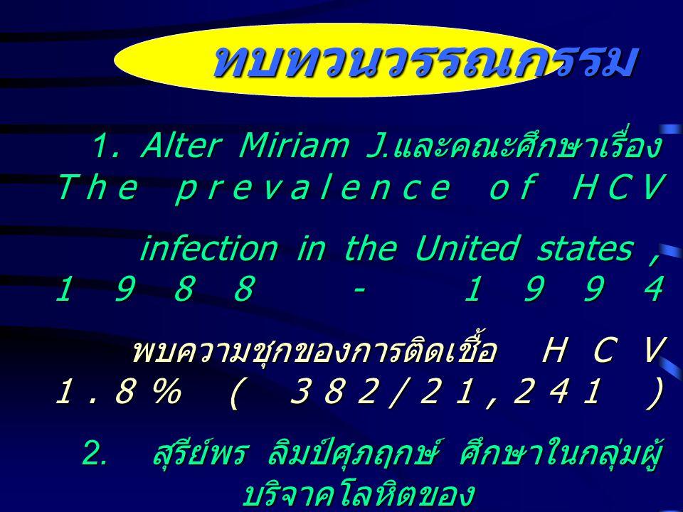 ทบทวนวรรณกรรม 1. Alter Miriam J.และคณะศึกษาเรื่อง The prevalence of HCV. infection in the United states , 1988 - 1994.