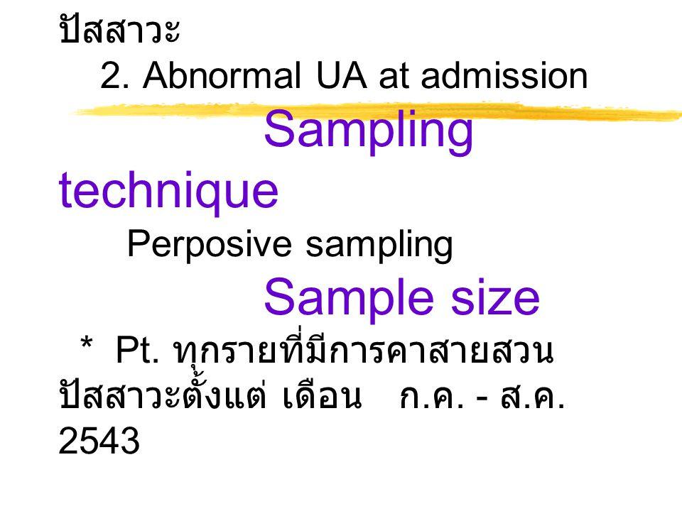 Exclusion Criteria 1. Pt. ที่มีไข้ก่อนใส่สายสวนปัสสาวะ 2