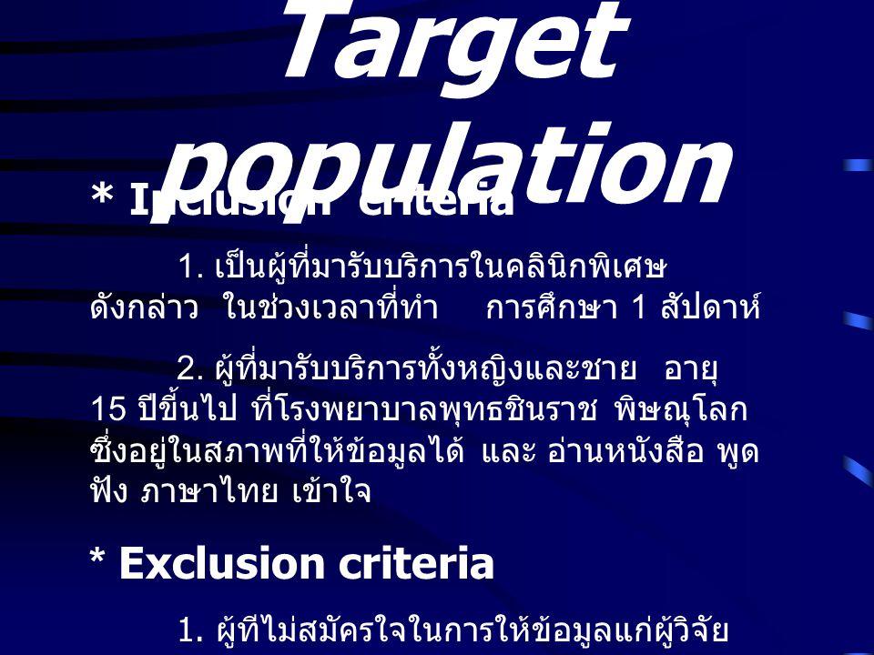 Target population * Inclusion criteria * Exclusion criteria