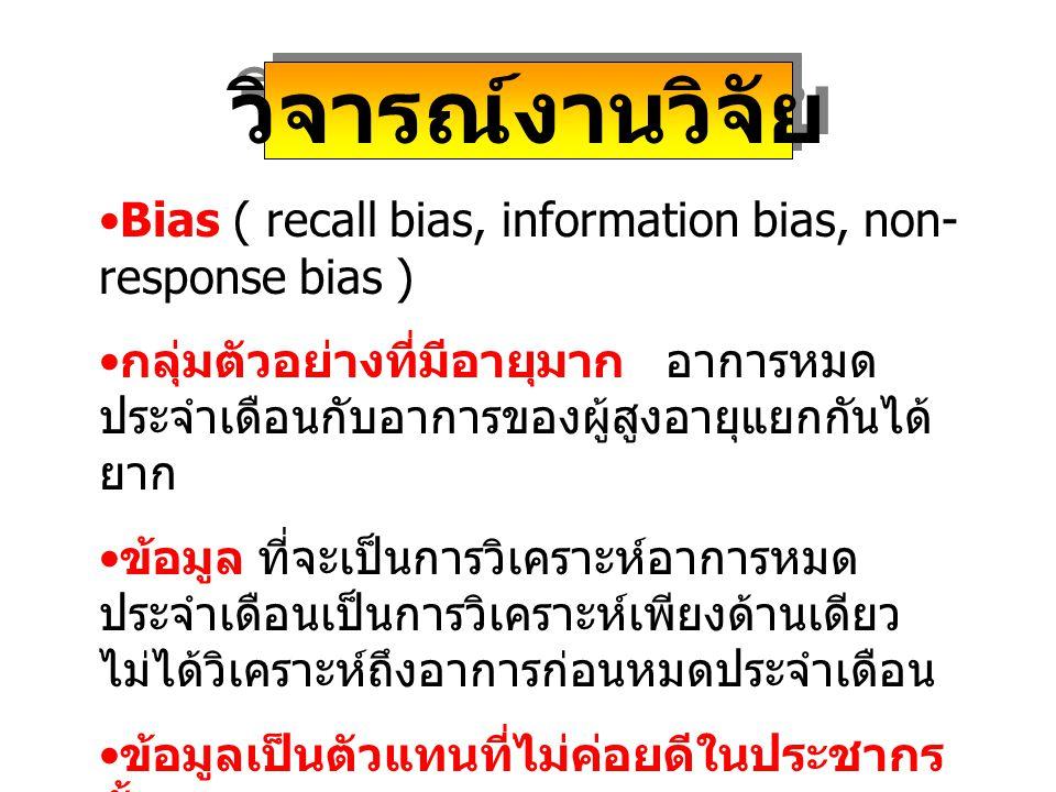 วิจารณ์งานวิจัย Bias ( recall bias, information bias, non-response bias )
