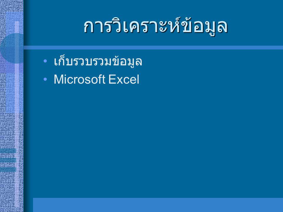 การวิเคราะห์ข้อมูล เก็บรวบรวมข้อมูล Microsoft Excel