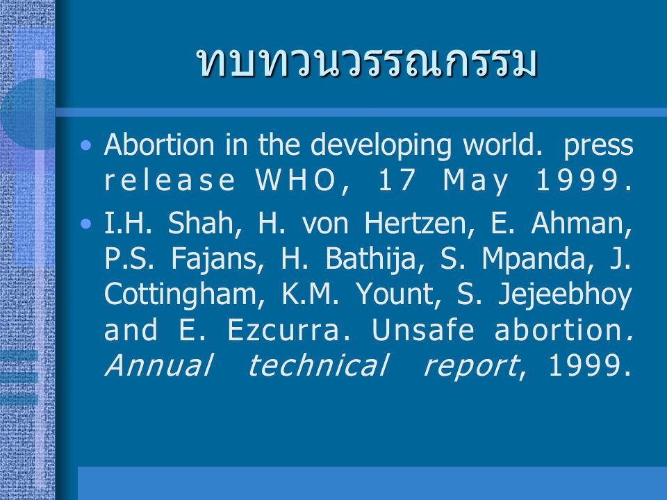ทบทวนวรรณกรรม Abortion in the developing world. press release WHO, 17 May