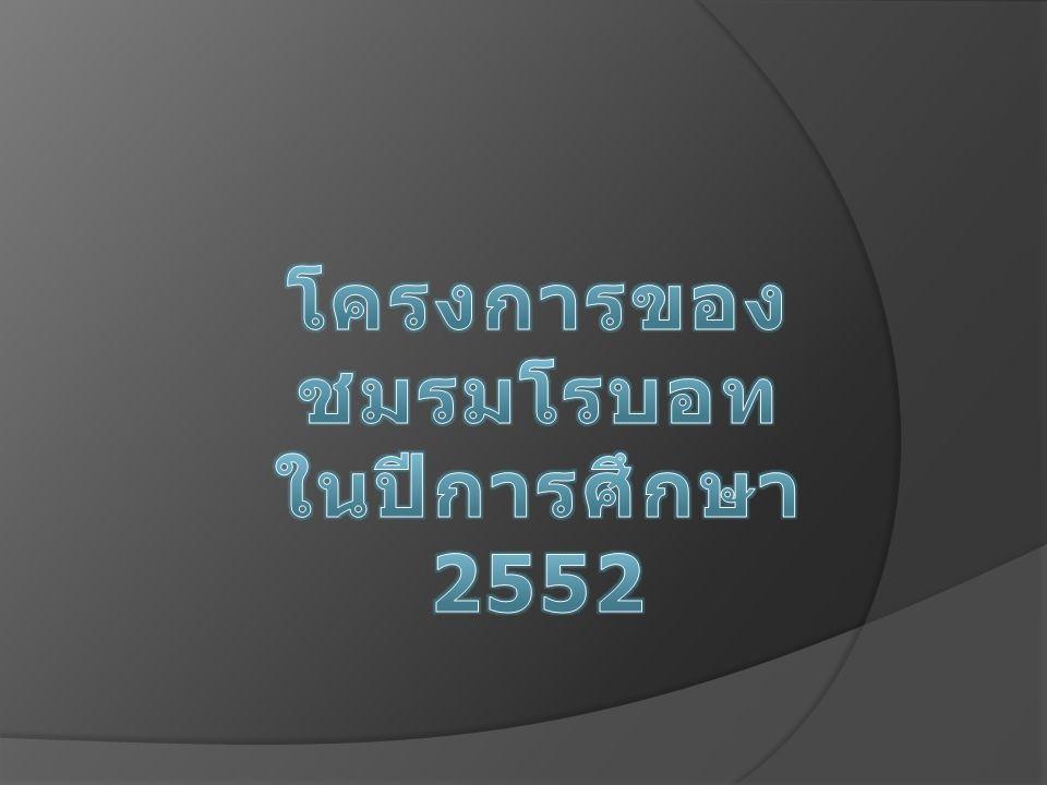 โครงการของชมรมโรบอท ในปีการศึกษา2552