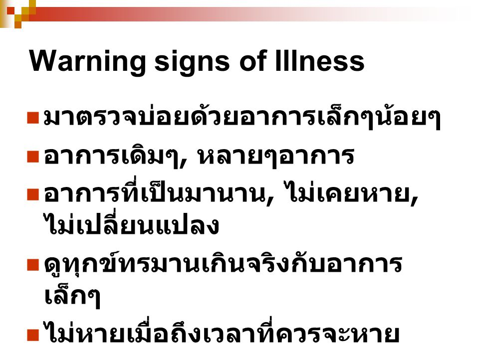Warning signs of Illness