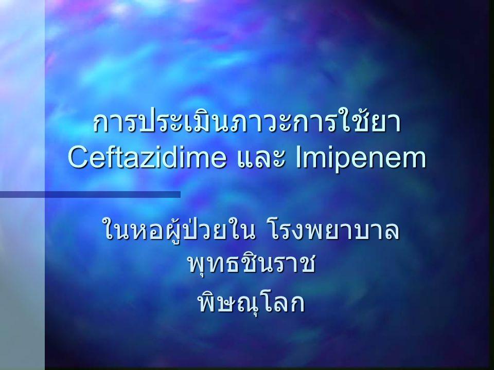 การประเมินภาวะการใช้ยา Ceftazidime และ Imipenem