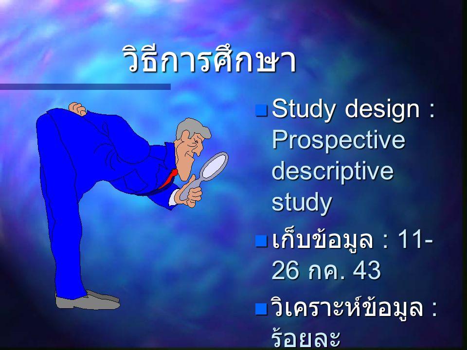 วิธีการศึกษา Study design : Prospective descriptive study