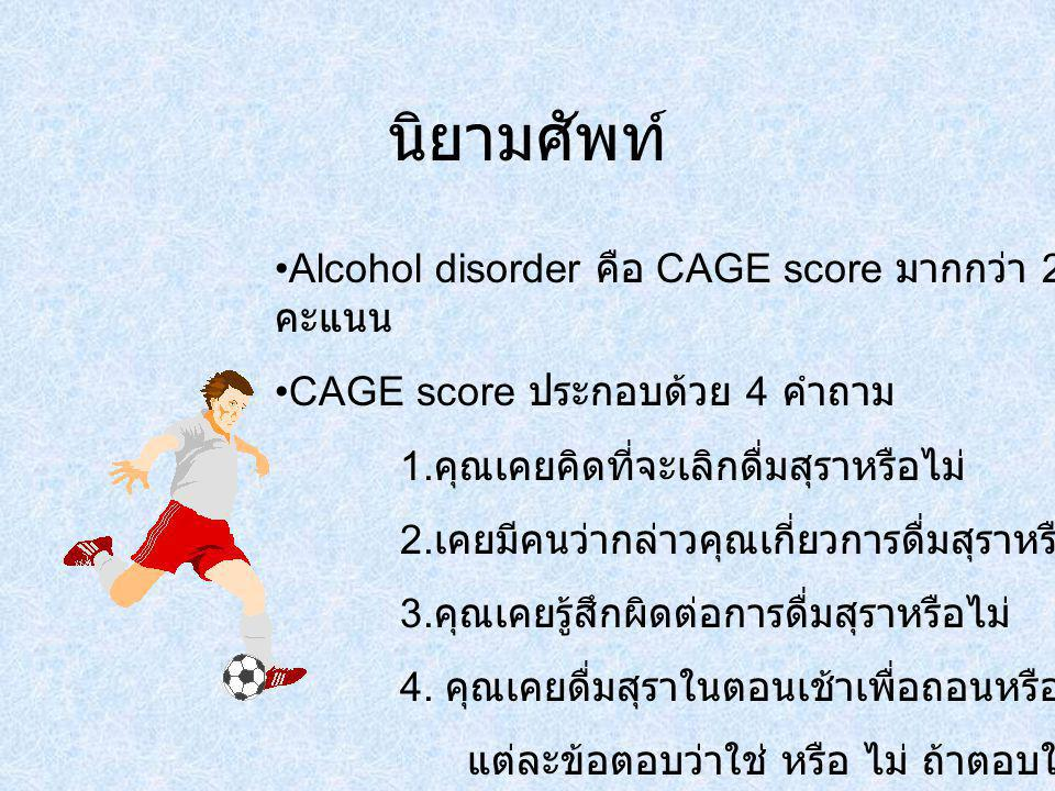 นิยามศัพท์ Alcohol disorder คือ CAGE score มากกว่า 2 คะแนน