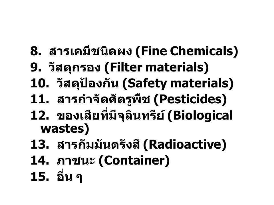 8. สารเคมีชนิดผง (Fine Chemicals)
