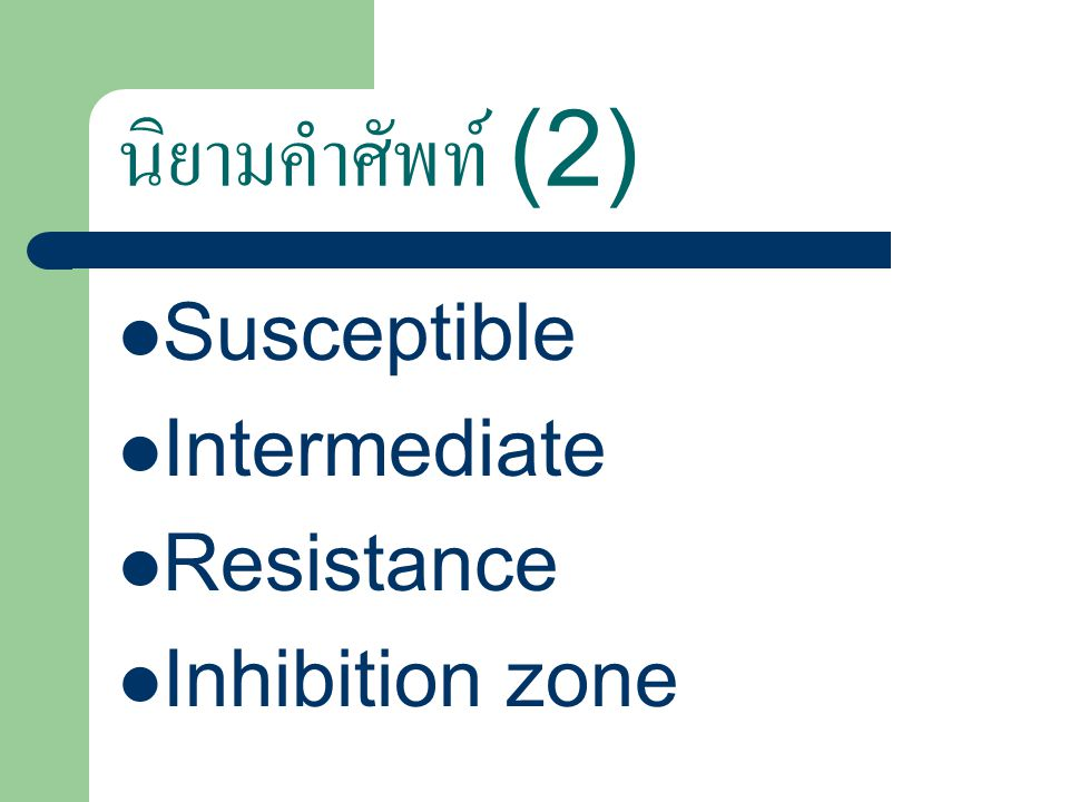 นิยามคำศัพท์ (2) Susceptible Intermediate Resistance Inhibition zone