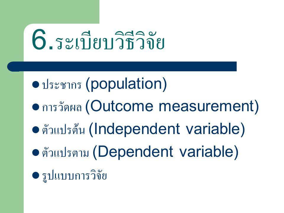 6.ระเบียบวิธีวิจัย ประชากร (population) การวัดผล (Outcome measurement)
