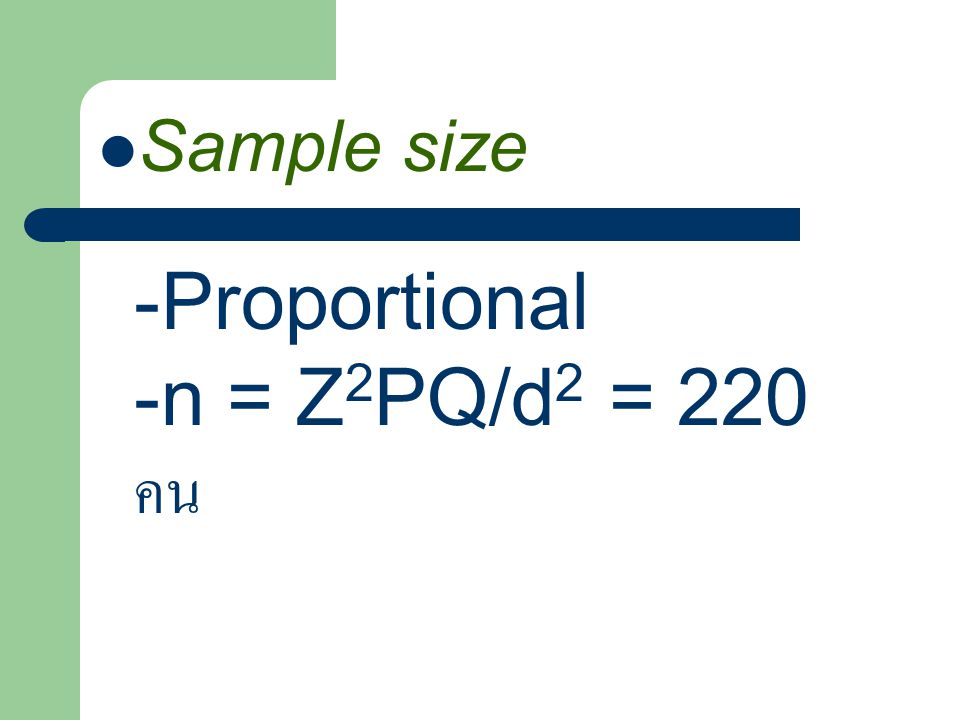 Sample size -Proportional -n = Z2PQ/d2 = 220 คน