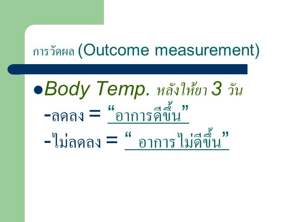 การวัดผล (Outcome measurement)