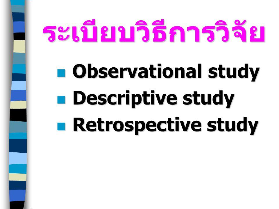 ระเบียบวิธีการวิจัย Observational study Descriptive study