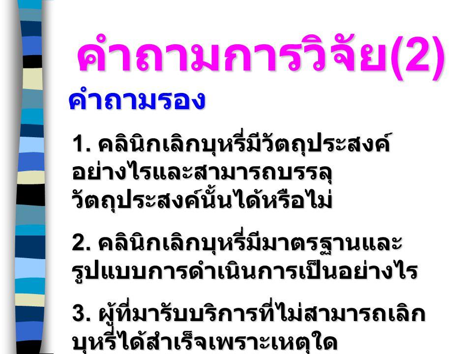 คำถามการวิจัย(2) คำถามรอง
