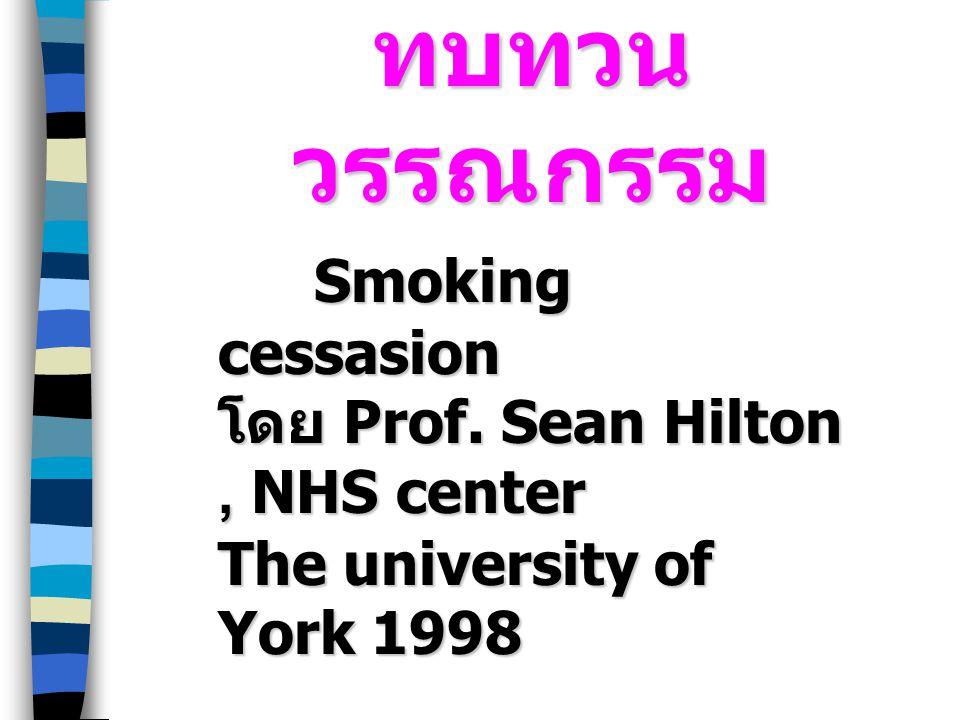 ทบทวนวรรณกรรม Smoking cessasion โดย Prof.