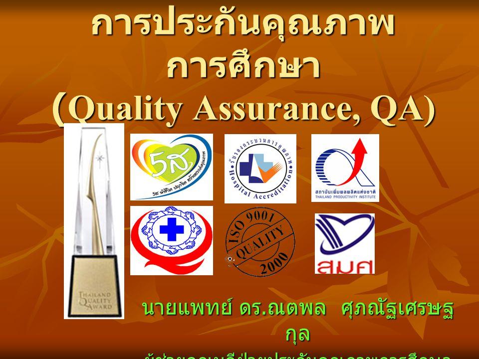 การประกันคุณภาพการศึกษา (Quality Assurance, QA)