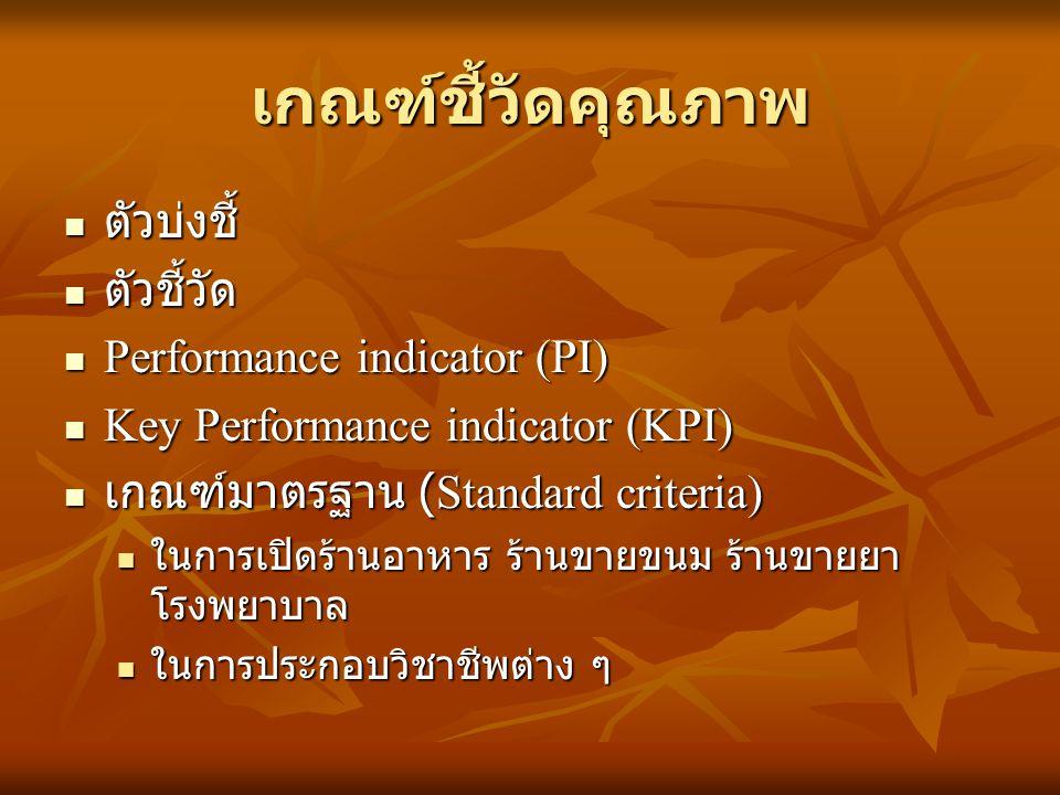 เกณฑ์ชี้วัดคุณภาพ ตัวบ่งชี้ ตัวชี้วัด Performance indicator (PI)