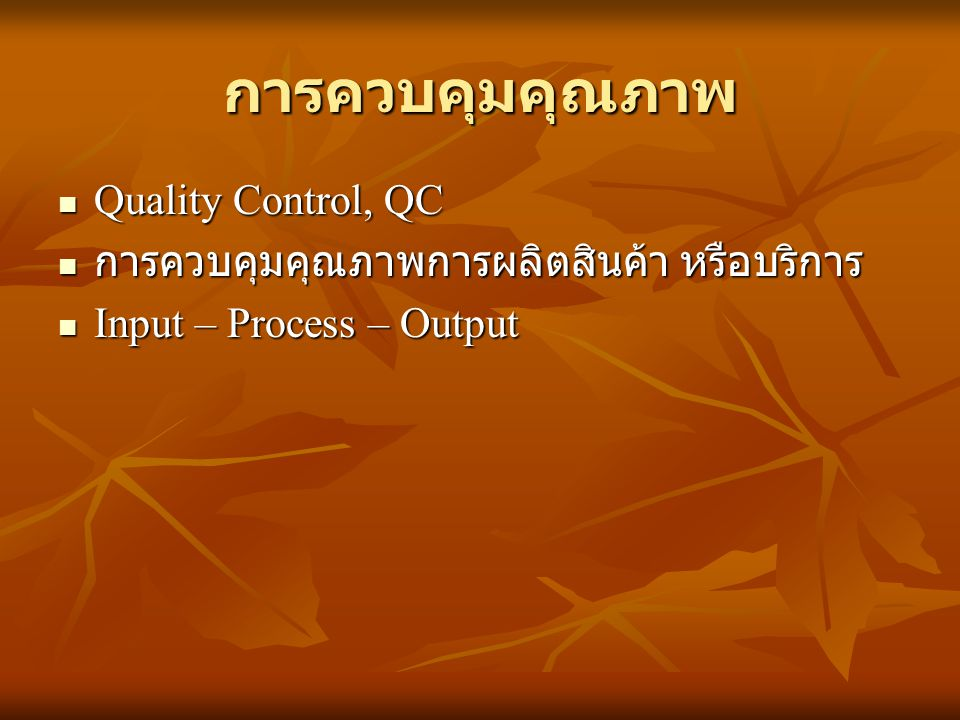 การควบคุมคุณภาพ Quality Control, QC