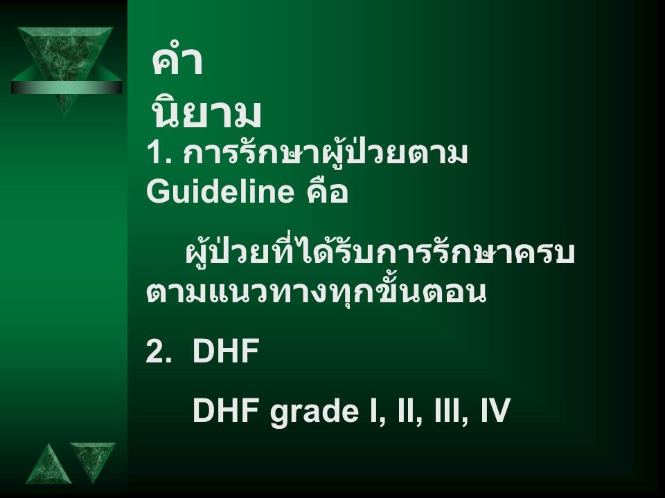 คำนิยาม 1. การรักษาผู้ป่วยตาม Guideline คือ